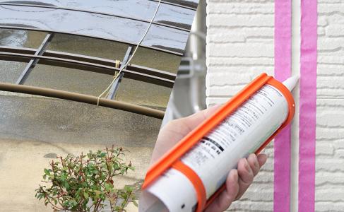 各種防水工事やエクステリア関連の設置・修理